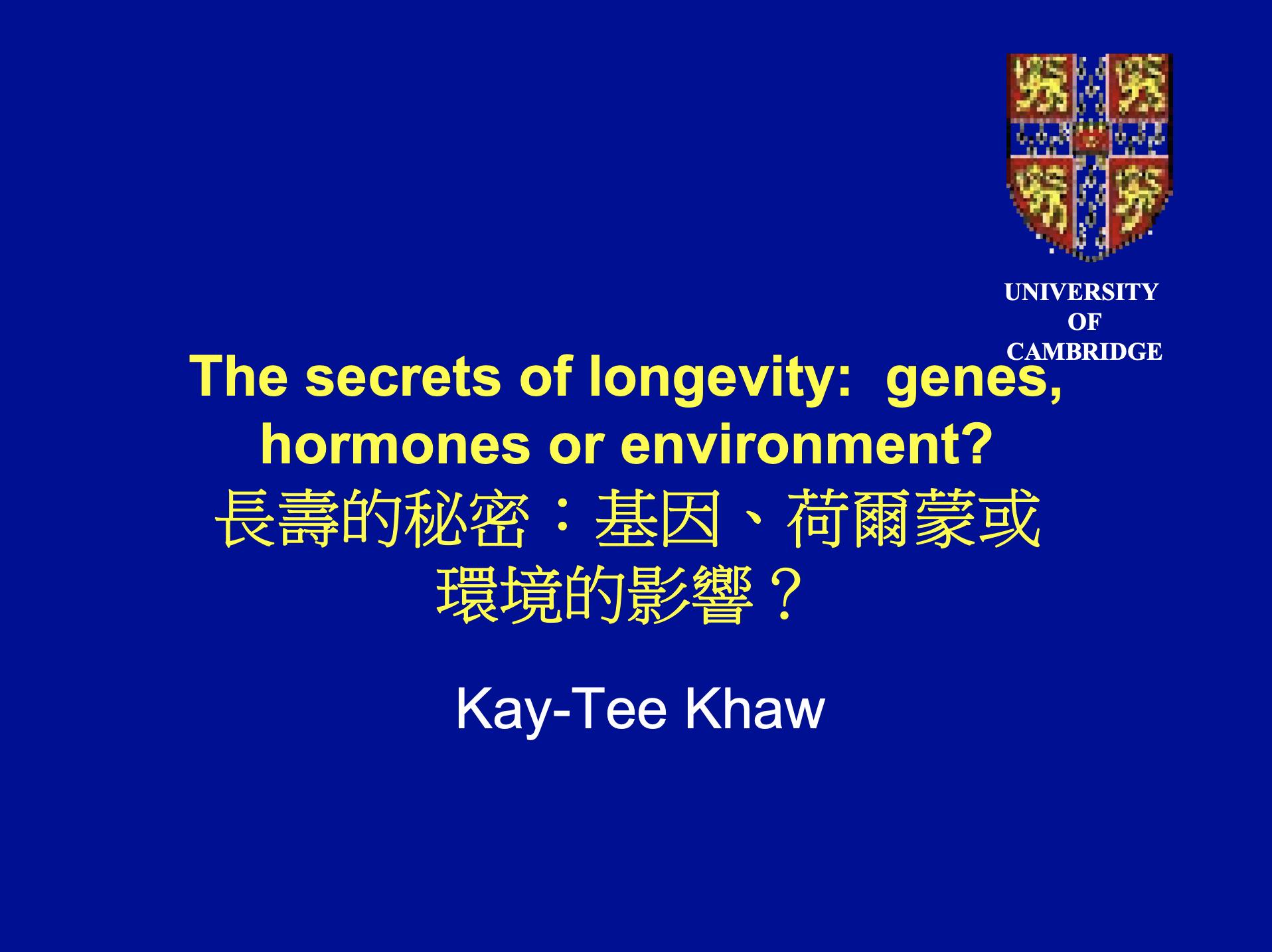 长寿的秘密:基因、荷尔蒙或环境的影响?